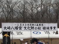 大崎八幡宮文化財の杜 植林事業